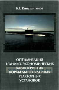 Оптимизация технико-экономических характеристик корабельных ядерных реакторных установок