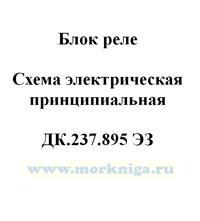 Блок реле. Схема электрическая принципиальная. : ДК.237.895 ЭЗ