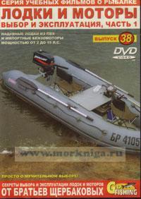 DVD Лодки и моторы. Выбор и эксплуатация. Серия учебных фильмов о рыбалке. Выпуск 38, часть 1