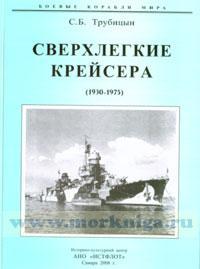 Сверхлегкие крейсера. 1930-1975 г.г.