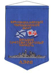 Вымпел Большой противолодочный корабль Азов
