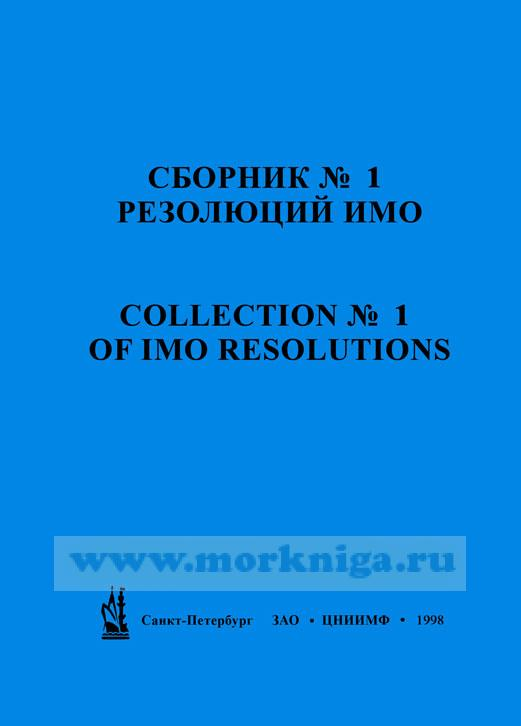 Сборник № 1 резолюций ИМО. Collection No.1 of IMO Resolutions