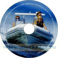 CD Тренажер для подготовки судоводителей к сдаче экзаменов на право управления маломерным судном. Катер, моторная лодка, гидроцикл. Район плавания ВП/ВВП/МП