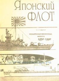 Эскадренные миноносцы, фрегаты. 1970-1990 г.г. Японский флот
