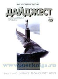 ВМС и кораблестроение. Дайджест зарубежной прессы (по материалам зарубежных источников). Вып. 47