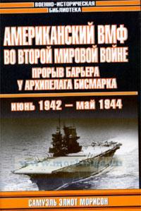 Американский ВМФ во Второй мировой войне: Прорыв барьера у архипелага Бисмарка, июнь 1942 - май 1944