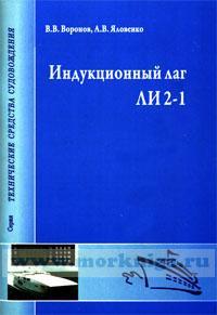 Индукционный лаг ЛИ 2-1. Учебное пособие