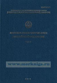 Морское законодательство Российской Федерации. Том 1. Адм. № 9551.1