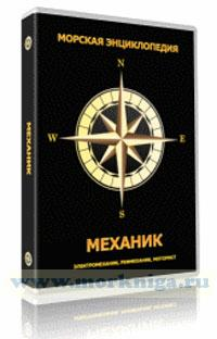 DVD Морская энциклопедия. Механик (электромеханик, рефмеханик, моторист)