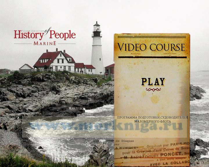 DVD Учебный фильм для подготовки судоводителей маломерных судов - катер, моторная лодка в районах плавания ВП/ВВП