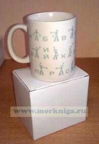 Кружка Флажный семафор (семафорная азбука)