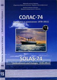 СОЛАС-74 (Поправки и изменения: 1978-2011). SOLAS-74 (Amendments and changes: 1978-2011). Учебно-практическое пособие для плавсостава