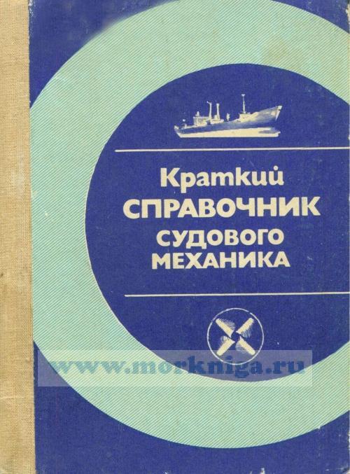 Краткий справочник судового механика