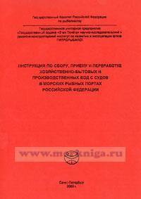 Инструкция по сбору, приему и переработке хозяйственно-бытовых и производственных вод с судов в морских рыбных портах Российской Федерации
