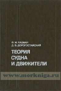 Теория судна и движители: Учебник