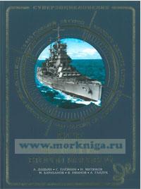 Все флоты Второй Мировой. Серия Суперэнциклопедия