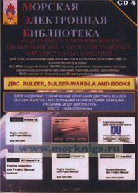 CD Морская электронная библиотека. CD 4. ДВС SULZER, SULZER-WARSILA AND BOOKS