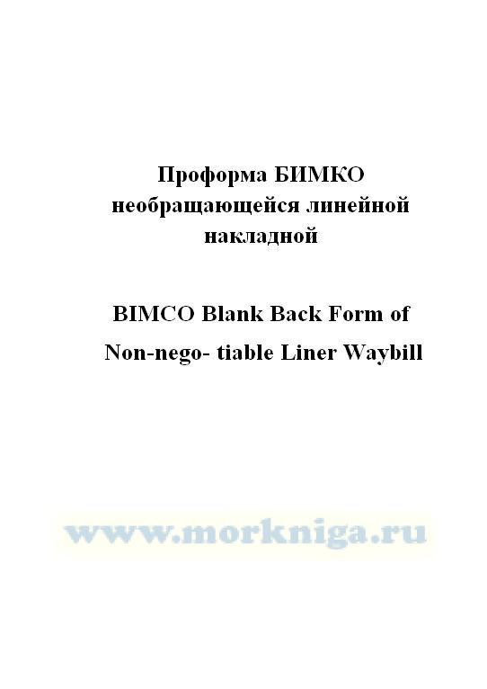 Проформа БИМКО необращающейся линейной накладной._BIMCO Blank Back Form of Non-nego- tiable Liner Waybill
