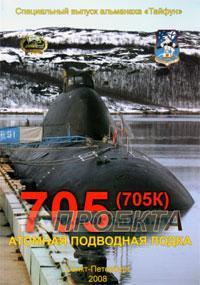 Атомная подводная лодка 705 проекта (705К). Специальный выпуск альманаха