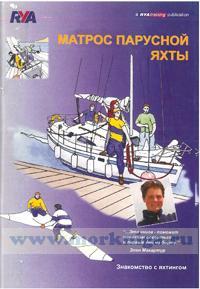 Матрос парусной яхты