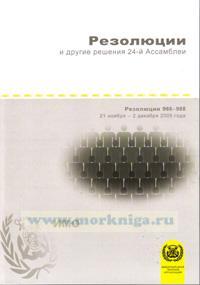 Резолюции и другие решения 24-й Ассамблеи. Резолюции 966-988 (21 ноября-2 декабря 2005 г.)