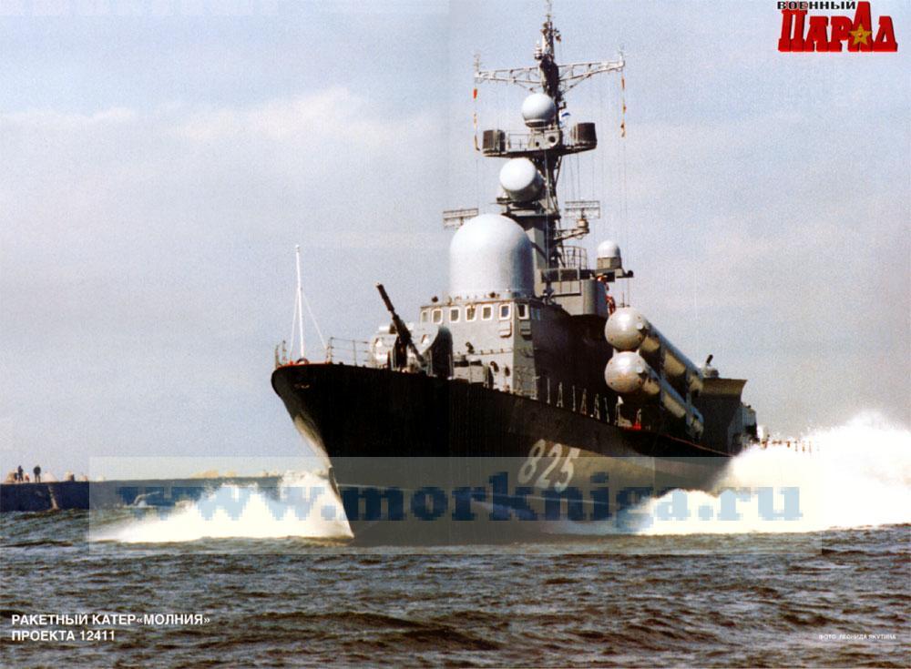 """Ракетный катер """"Молния"""" проекта 12411. Постер"""