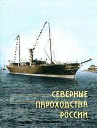 Северные пароходства России (1861-1920 гг.)