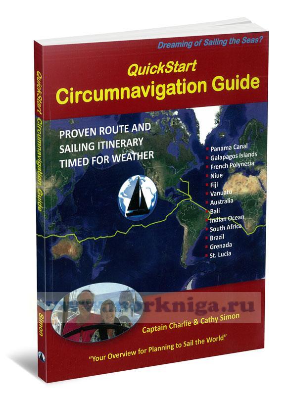 Quick Start Circumnavigation Guide. Краткое руководство по кругосветному путешествию