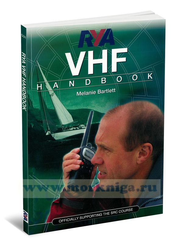 RYA VHF Handbook. Курс морской радиосвязи