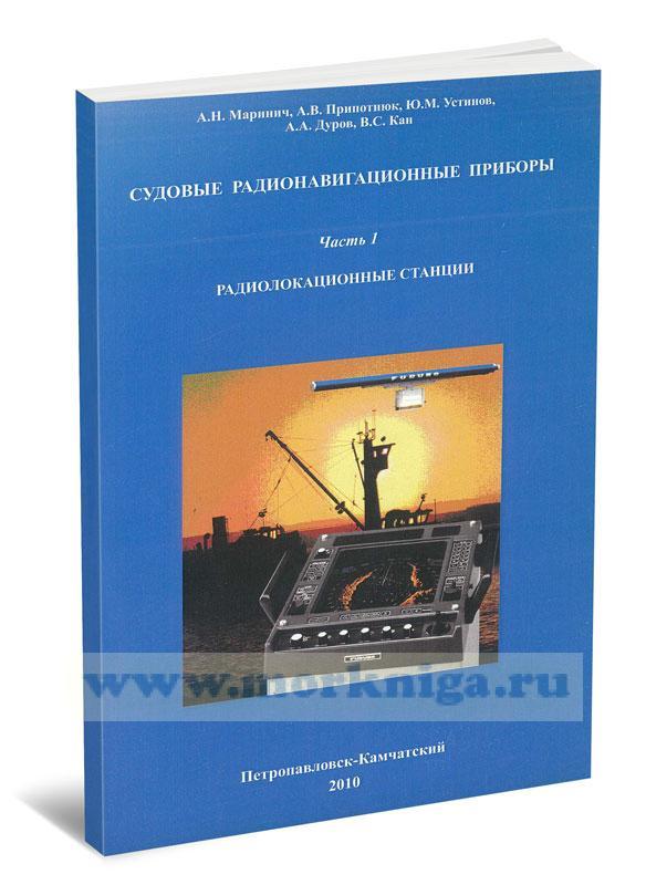 Судовые радионавигационные приборы. Часть 1. Радиолокационные станции