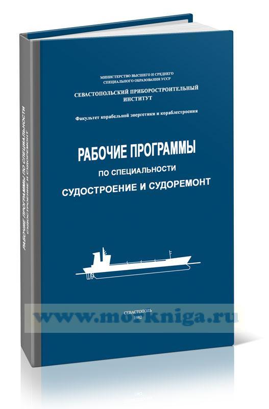 Рабочие программы по специальности судостроение и судоремонт