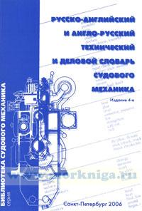 Русско-английский и англо-русский технический и деловой словарь судового механика