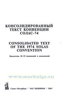 Бюллетень № 25 изменений и дополнений к Консолидированному тексту МК СОЛАС - 74