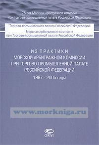 Из практики морской арбитражной комиссии при торгово-промышленной палате Российской Федерации. 1987-2005 годы