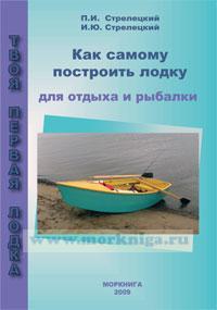 Как самому построить лодку для отдыха и рыбалки
