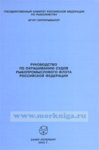 Руководство по окрашиванию судов рыбопромыслового флота РФ