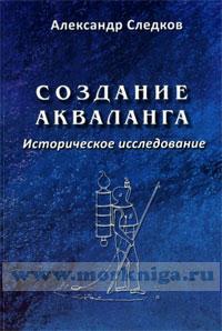 Создание акваланга. Историческое исследование
