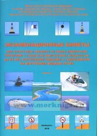 Экзаменационные билеты для аттестации граждан на право управления катерами с главными двигателями мощностью до 55 кВт, моторными лодками и гидроциклом на внутренних водных путях. Район плавания