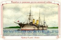 Корабли и сражения Русско-японской войны 1904-1905 г.г. Набор открыток. Вып. 3
