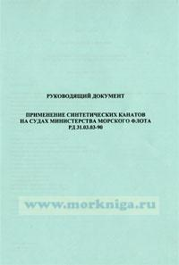 РД 31.03.03-90 Применение синтетических канатов на судах ММФ