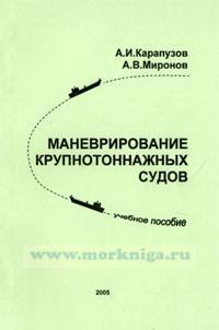 Маневрирование крупнотоннажных судов
