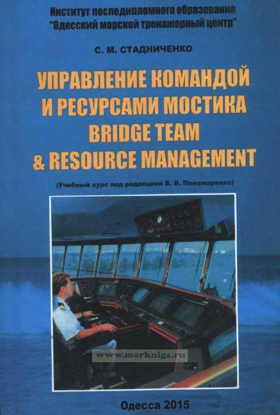 Управление командой и ресурсами мостика. Bridge Team & Resource Management (рус./англ.) 2-е издание