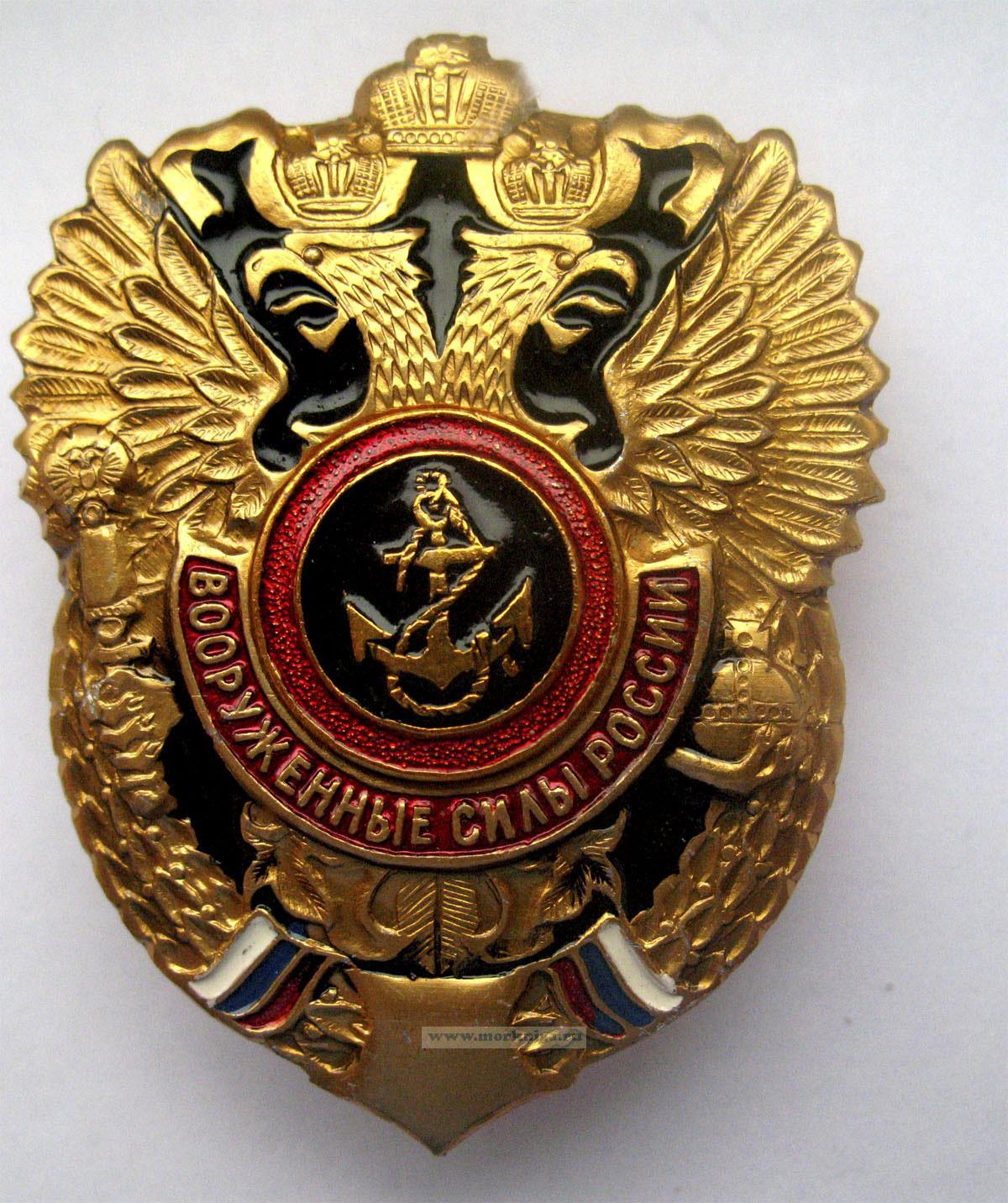 """Нагрудный знак """"Вооруженные силы России"""""""