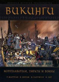 Викинги. Мореплаватели, пираты и воины