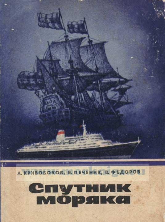 Спутник моряка