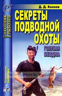 Секреты подводной охоты. Голубая бездна