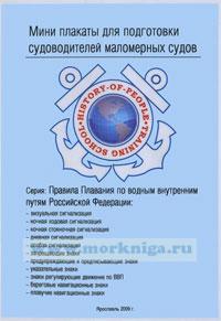 Мини плакаты для подготовки судоводителей маломерных судов. Серия: Правила плавания по ВВП РФ (формат А5)