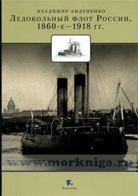 Ледокольный флот России, 1860-е-1918 гг. (суперобложка) + CD