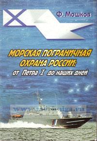 Морская пограничная охрана России: от Петра I до наших дней
