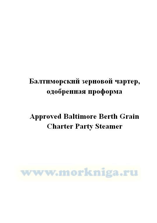 Балтиморский зерновой чартер, одобренная проформа._Approved Baltimore Berth Grain Charter Party Steamer